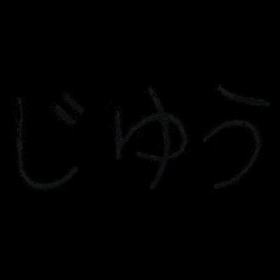 Jiyu Logo